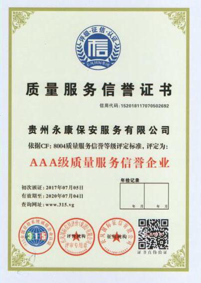 质量服务信誉证书2.jpg