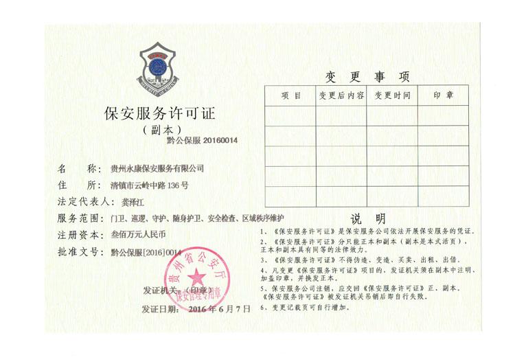 貴陽永康保安服務許可證1.jpg