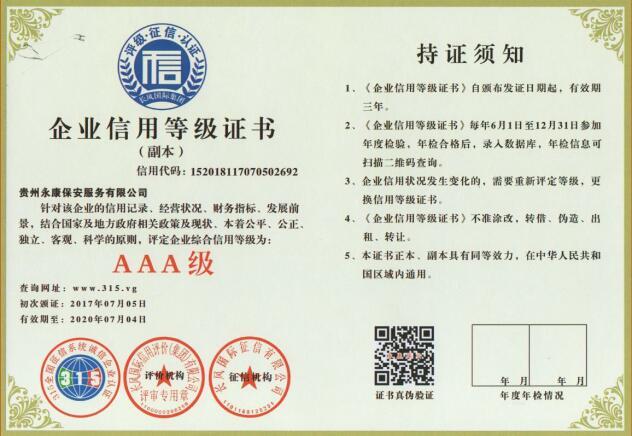 企業信用等級證書3A級.jpg