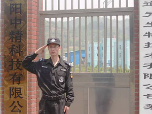 企業單位保安