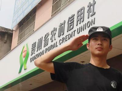貴州省農村信用社