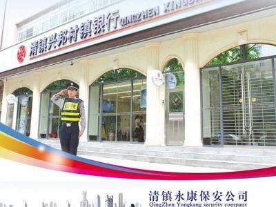 清鎮興邦村鎮銀行