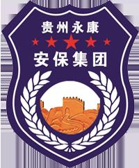 贵州永康保安服务有限公司logo
